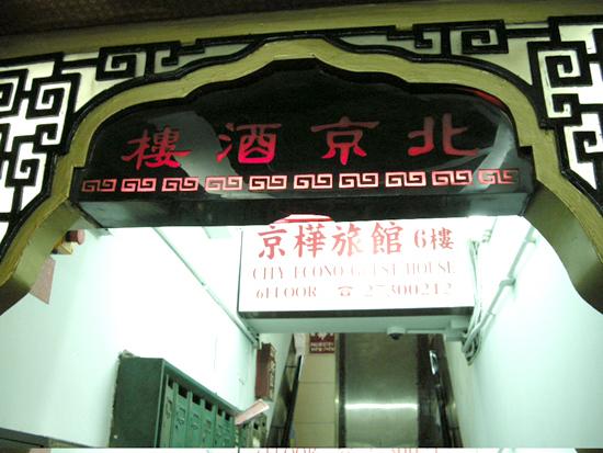 北京酒樓.jpg